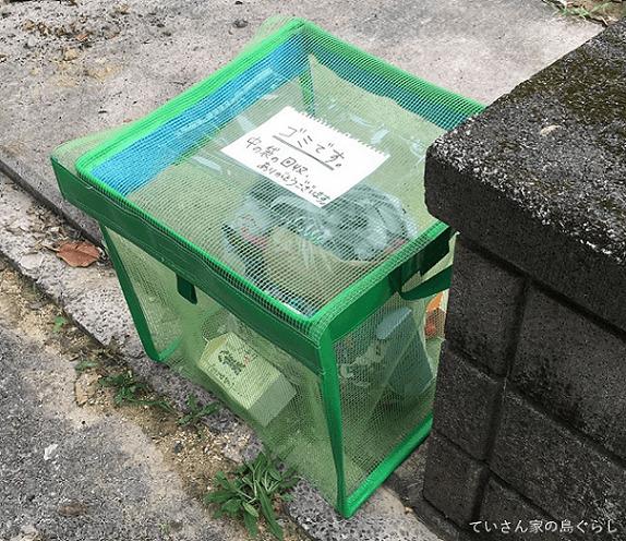 ゴミボックス