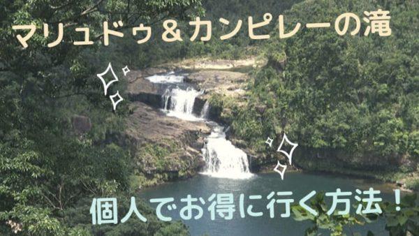 滝アイキャッチ