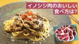 イノシシ食べ方表紙