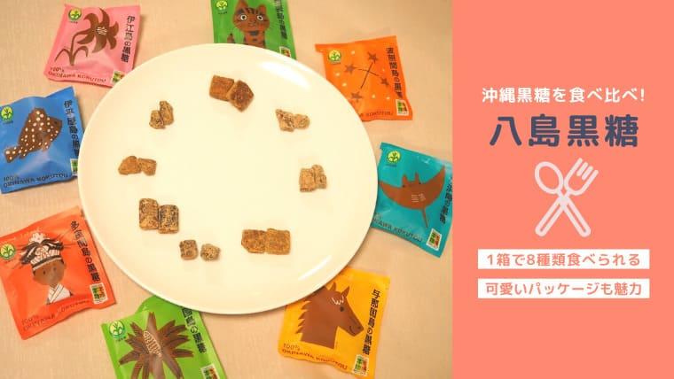 八島黒糖表紙