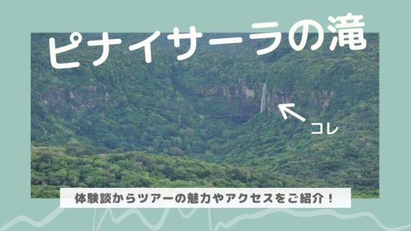 ピナイサーラの滝表紙