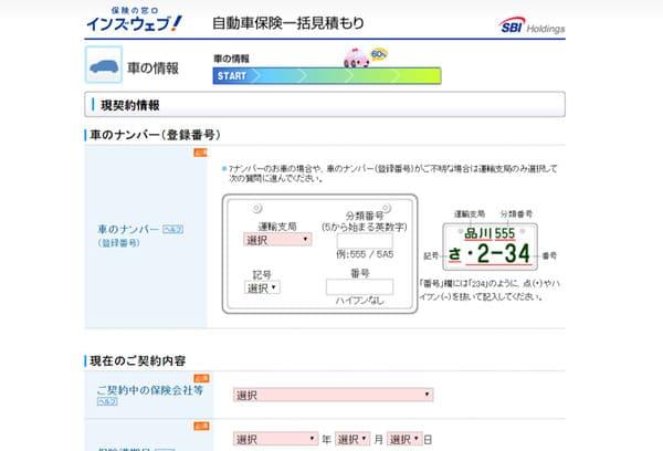 インズウェブ画面