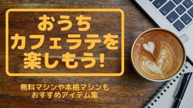 おうちカフェラテ