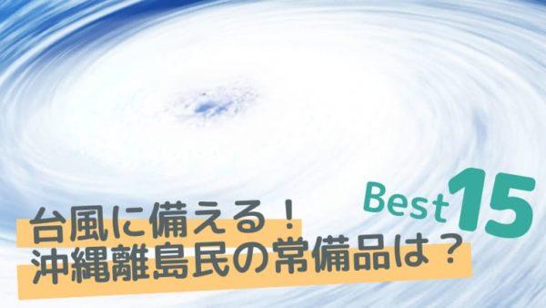 台風の備蓄品
