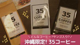 35コーヒー通販