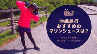 沖縄マリンシューズ