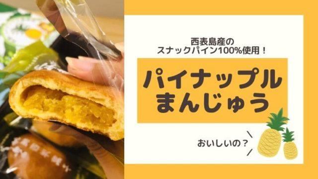 パイナップル饅頭