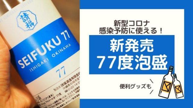 seifuku77泡盛77度