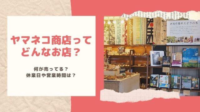 ヤマネコ商店