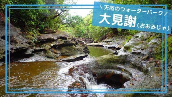 大見謝川と滝キャニオニング