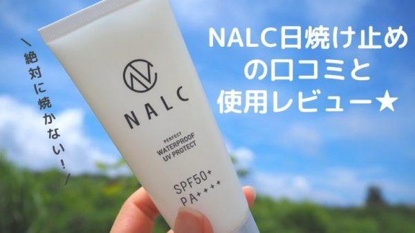 NALC日焼け止めの口コミレビュー