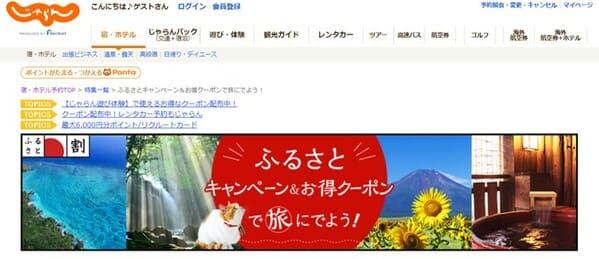 キャンペーン 沖縄 菜 発見 予約殺到した沖縄旅行の費用補助、第2弾スタート 楽天トラベル・じゃらんで販売