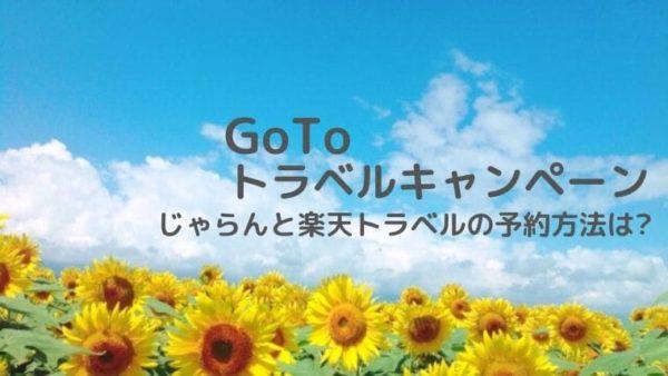 GoToトラベルキャンペーンのじゃらんと楽天トラベル