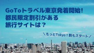 GoTo東京