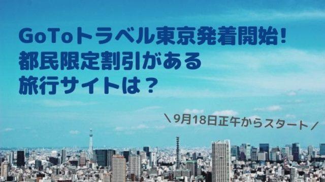 gotoトラベル東京都民限定割引