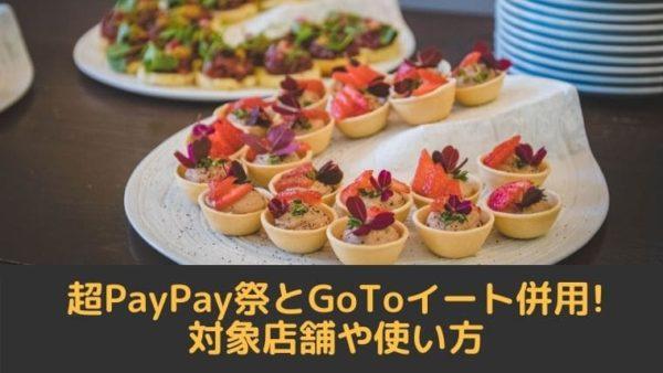超PayPay祭とGoToイート併用
