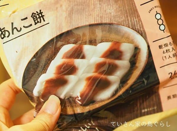イザメシあんこ餅