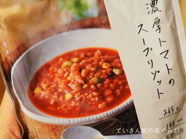 イザメシトマトスープリゾット
