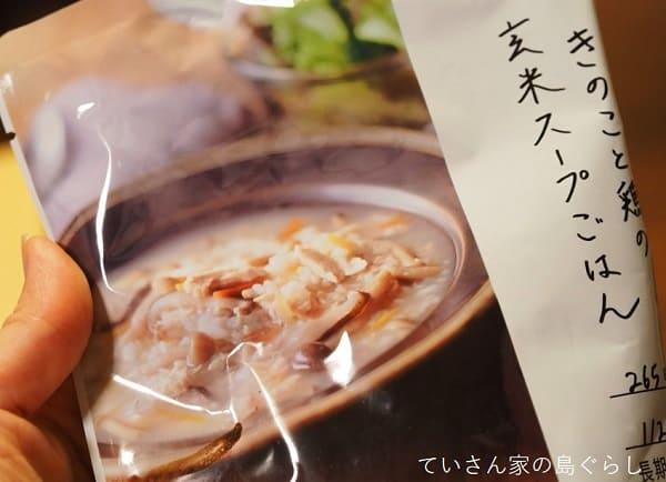 イザメシ玄米スープご飯