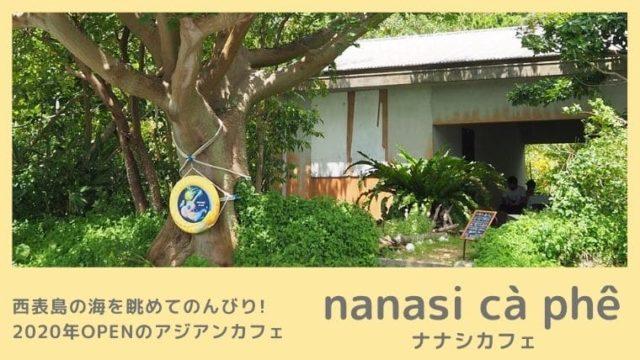 ナナシカフェ