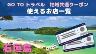 地域共通クーポンを石垣島で使えるお店