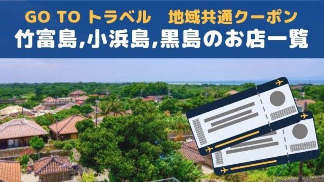 地域共通クーポン竹富島小浜島黒島