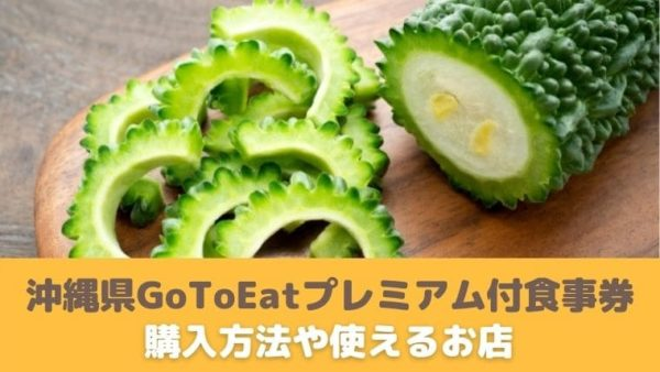 沖縄県のGoToEat食事券