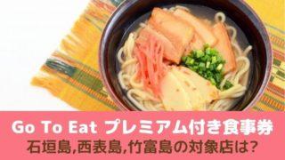 石垣西表竹富のGoToEat食事券対象店
