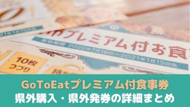 GoToイート食事券県外購入