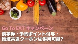 GoToEat食事券とポイント併用可能
