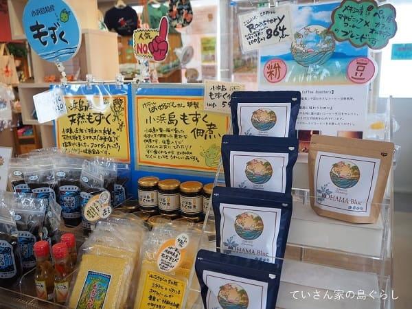 小浜島コーヒー