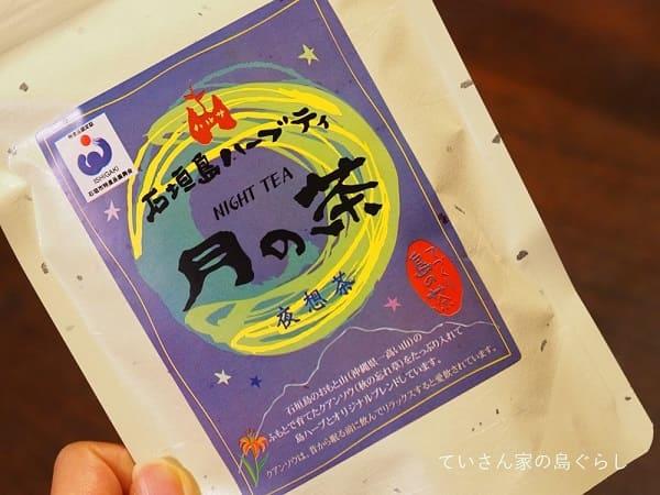 石垣島のハーブ茶