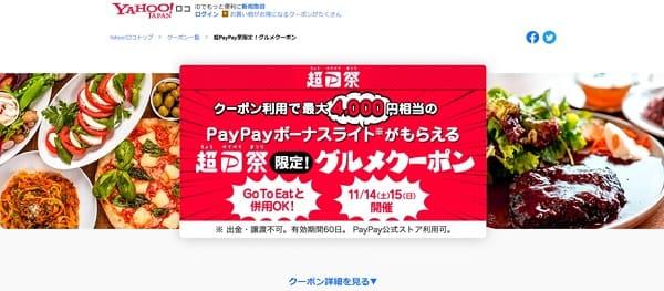 超PayPay祭とgotoeat併用