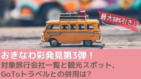 おきなわ彩発見第3弾