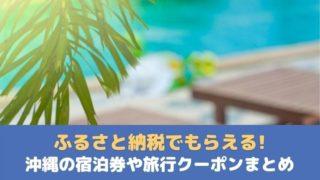 ふるさと納税で沖縄ホテル