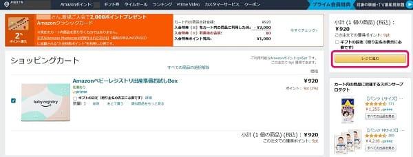 Amazon出産準備BOXの申込手順