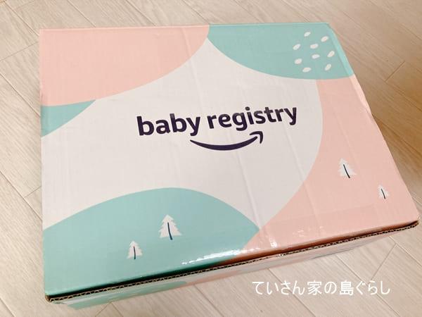 ベビーレジストリ出産準備BOX