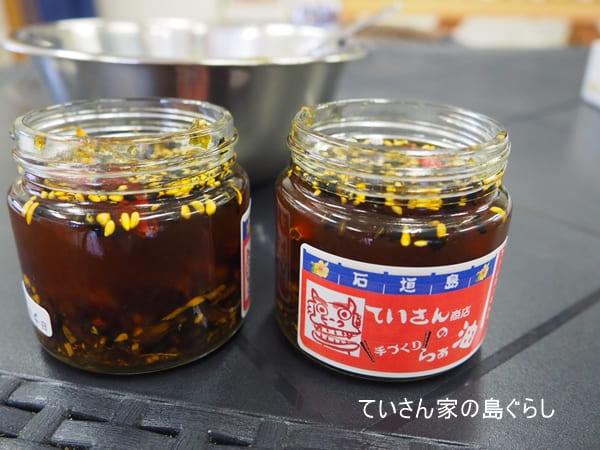 石垣島ラー油作り体験