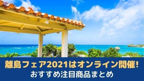 離島フェア2021おすすめ
