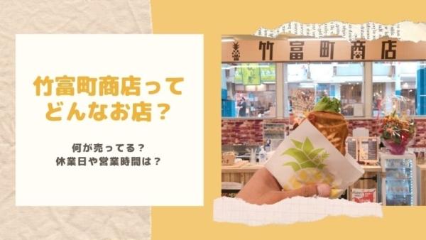 竹富町商店