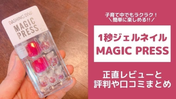 magicpress口コミ評判